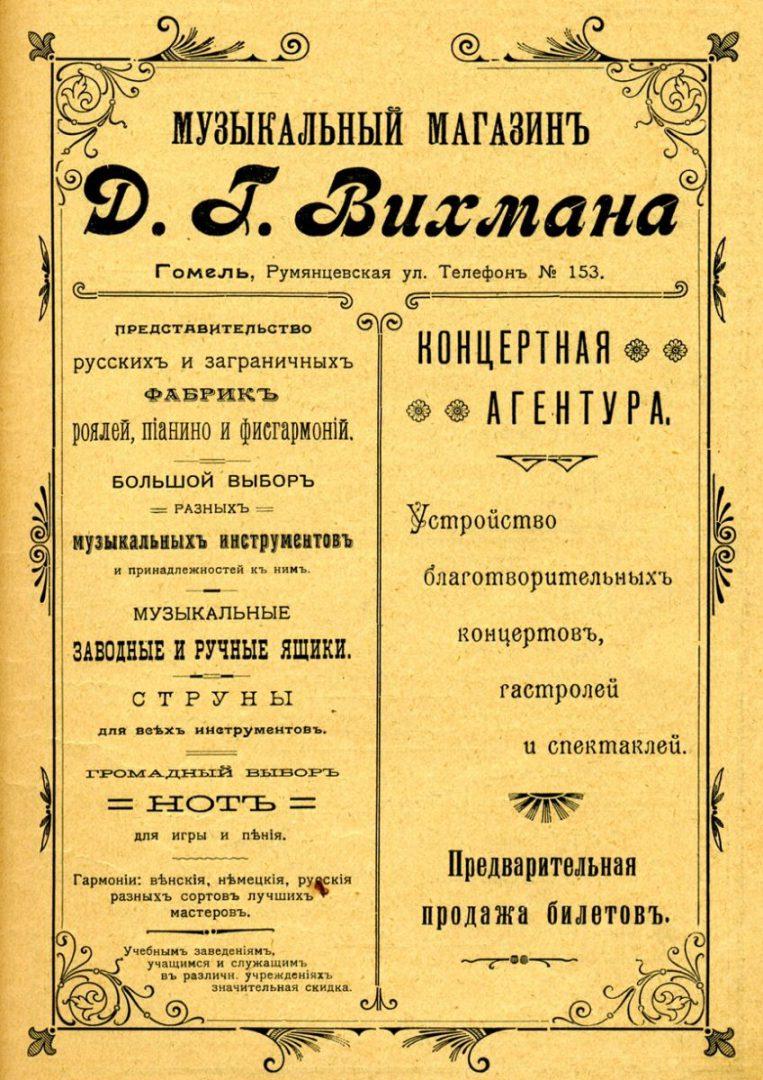 Реклама музыкального магазина Д. Г. Вихмана (Справочник Гомеля 1913 г.)
