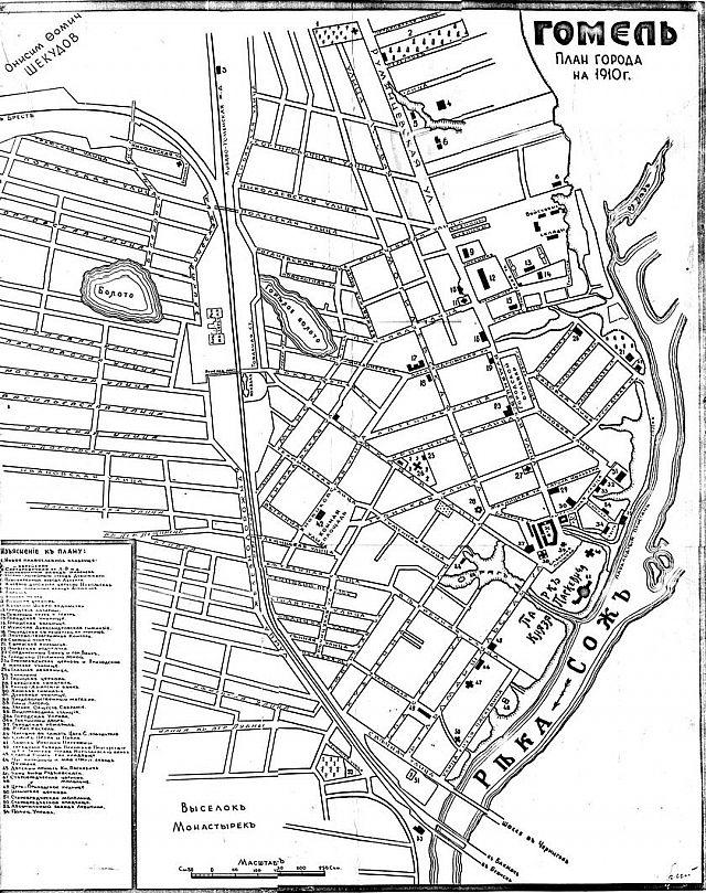 План Гомеля 1910 г. составленный Онисимом Щекудовым