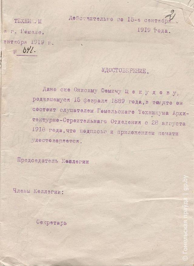 Личное дело Онисима Щекудова