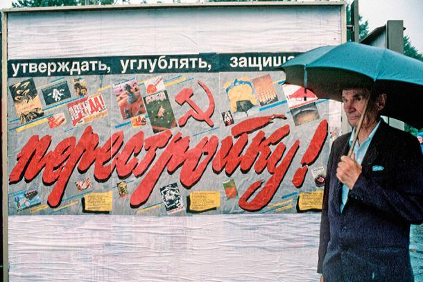 Перестройка в СССР и Гомеле