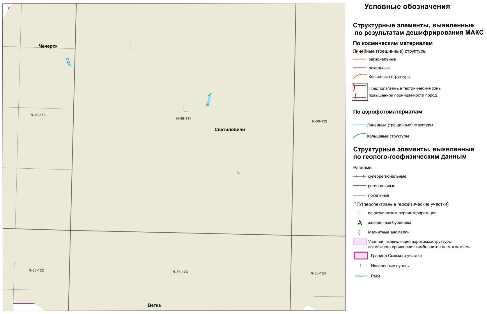 Схема расположения аэрокосмоструктур возможного проявления кимберлитового магмагизтма на Сожском участке