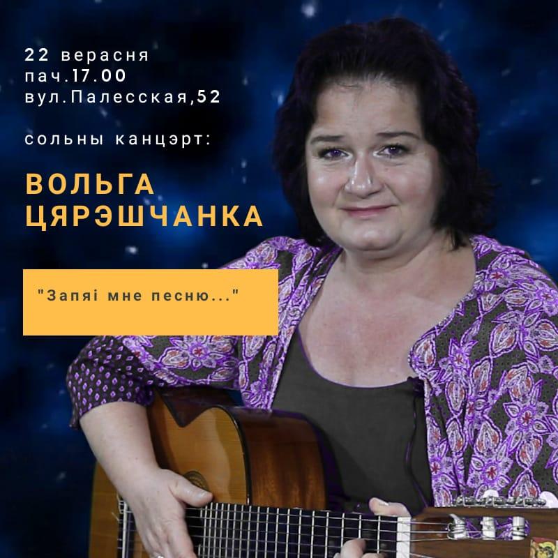 Вальжына Цярэшчанка канцэрт у Гомелі афіша