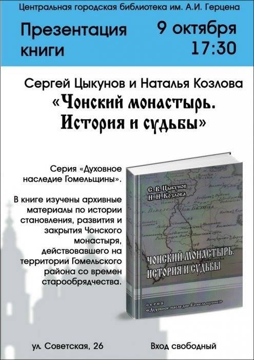 Манастыр у Чонках пад Гомлем книга