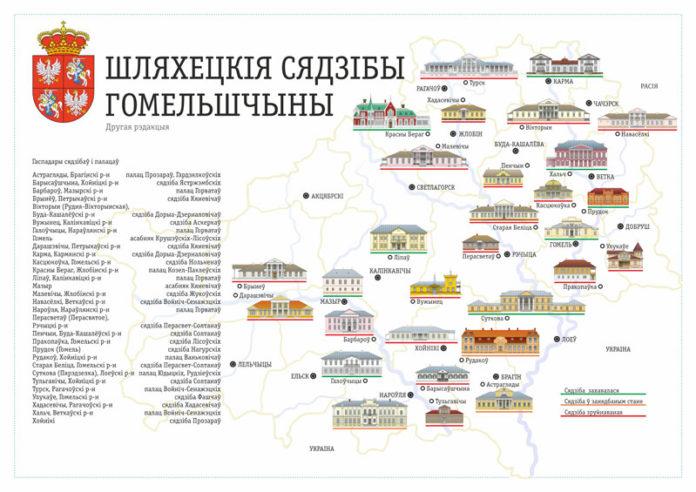 Шляхецкія сядзібы Гомельшчыны, XVIII — пачатак ХХ ст. і сядзіба