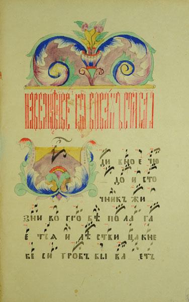 Рисунок 1— Праздники певчие(рукопись, 1897 г., нотация крюковая, писец Н.Д. Вдовин)