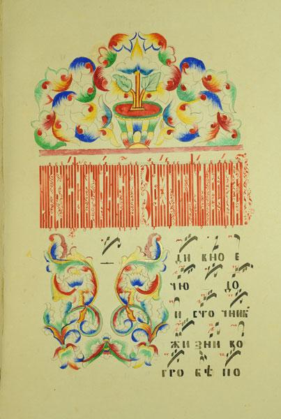 Рисунок 2— Праздники певчие(рукопись, 2-я пол. XIX в., нотация крюковая, писец Д.Е. Вдовин)