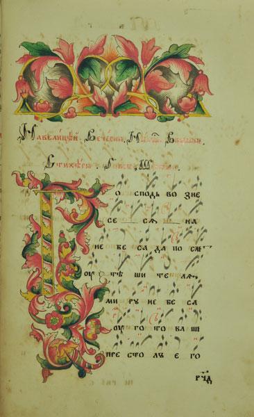 Рисунок 3— Праздники певчие(рукопись, 1865 г., нотация крюковая, писец П.И. Инкин)