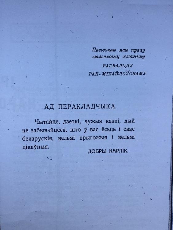 Перакладчыца Палута Бадунова