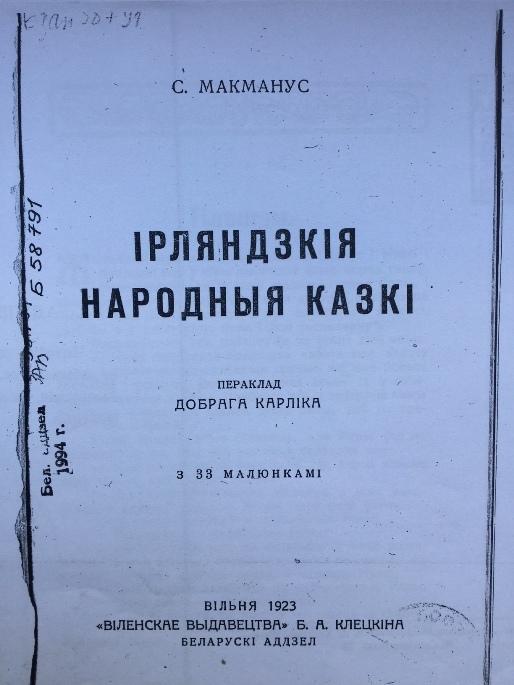 Палута Бадунова - Добры карлік