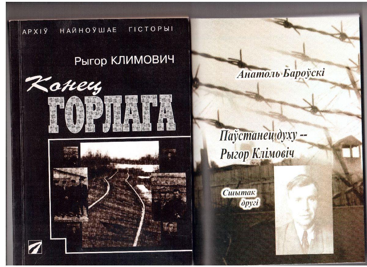 прэзентацыя кнігі пра Рыгора Клімовіча ў Гомелі