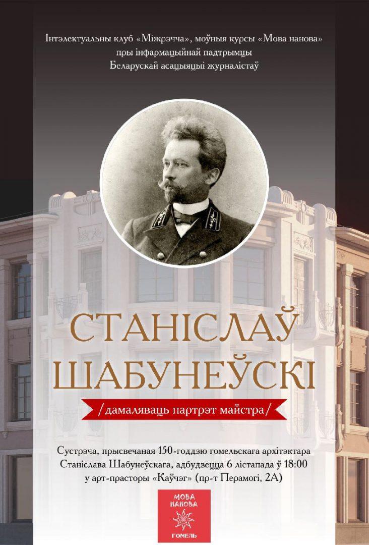 Станіслаў Шабуніўскі ці Станислав Шабуневский - архитектор в Гомеле и афиша