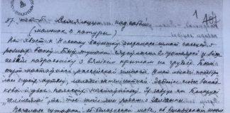 Палута Бадунова. Рукапіс Палуты Бадуновай