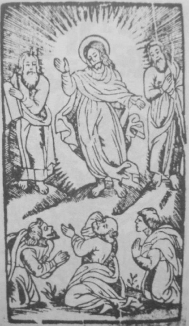 """Малюнак 10 - гравюра """"Праабражэнне"""", ілюстрацыя да кнігі """"Ірмалой"""", Магілёў, 1700, 1747 гг."""