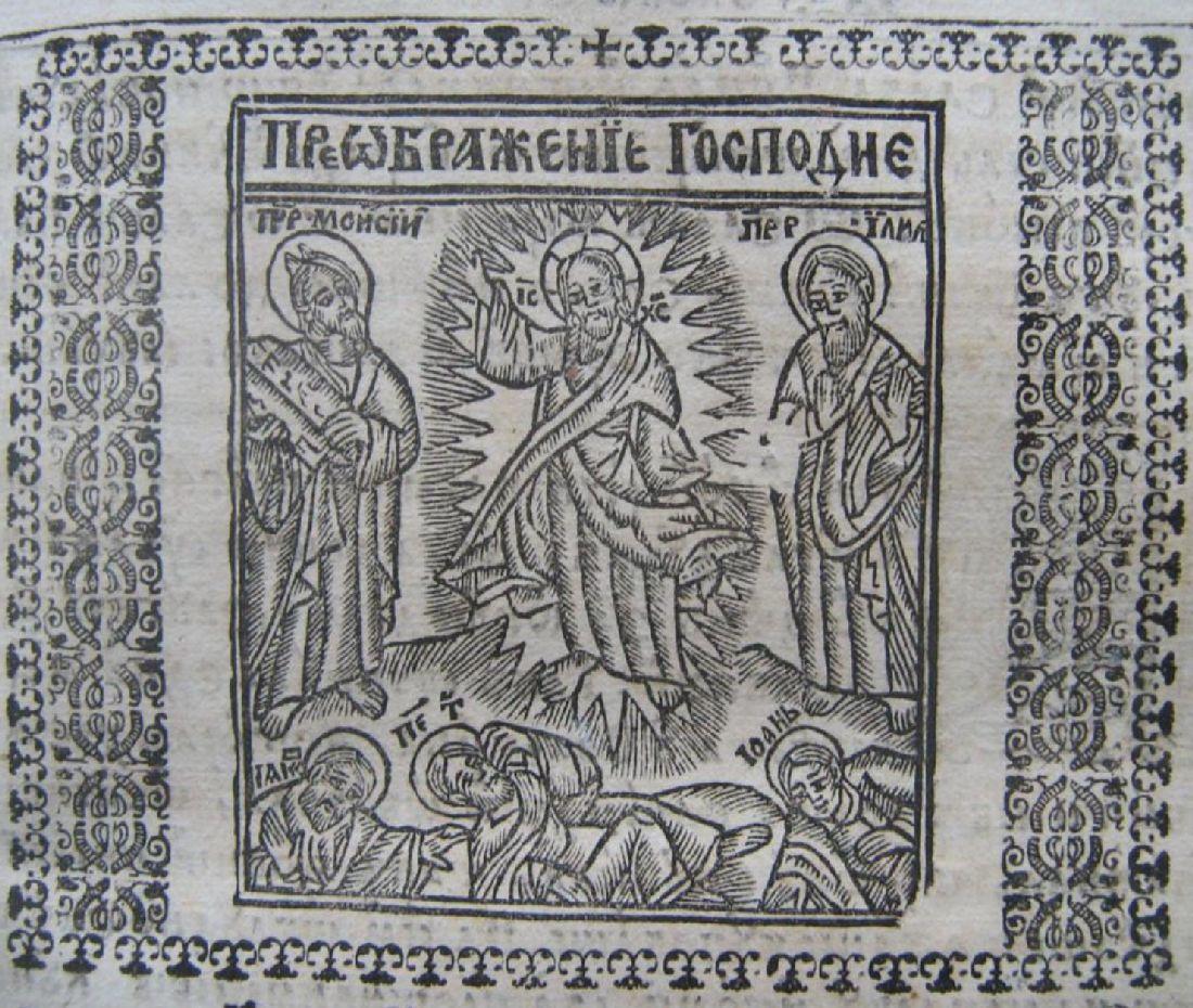 """Малюнак 11 - гравюра """"Праабражэнне"""", ілюстрацыя да кнігі Радзівілоўскага Антонія Огородок Марии Богородицы, Кіеў, 1676 г."""