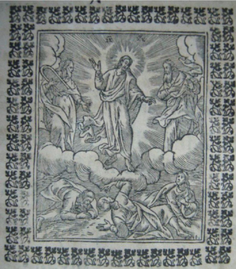 """Малюнак 12 - гравюра """"Праабражэнне"""", ілюстрацыя да кнігі """"Псалтыр з тлумачэннем"""", Кіеў, 1697 г."""