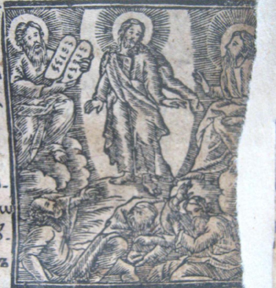 """Малюнак 13 - гравюра """"Праабражэнне"""", ілюстрацыя да """"Малітваслова"""", Кіеў, 1751-1755"""