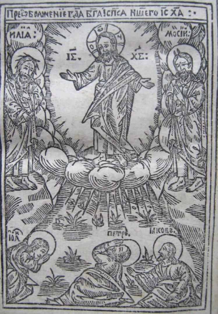 """Малюнак 5 - гравюра """"Праабражэнне"""", ілюстрацыя да кнігі Трыфалагіён, Куцейна, 1647 г."""