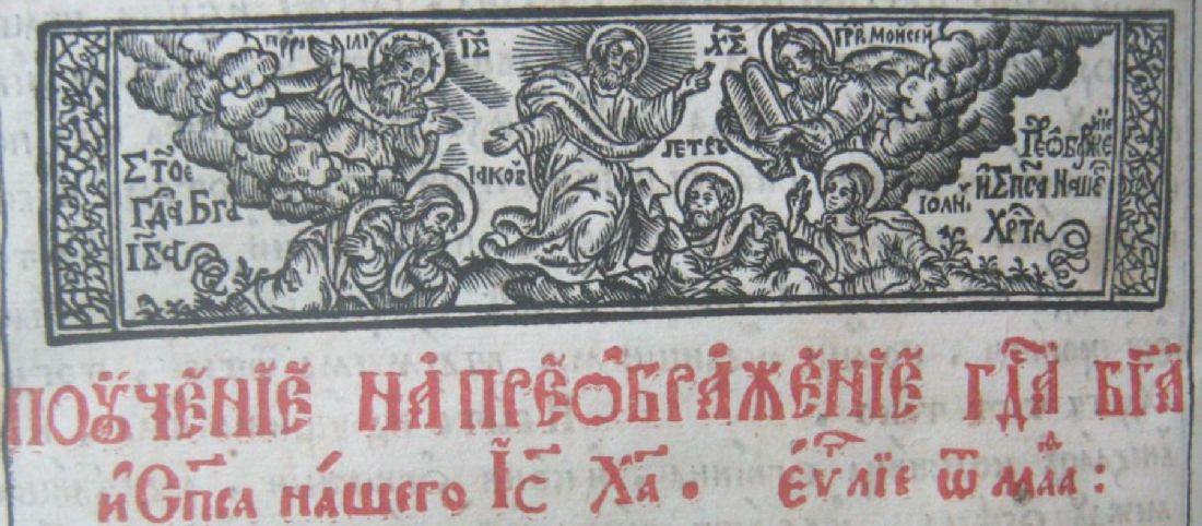 """Малюнак 7 - гравюра """"Праабражэнне"""", ілюстрацыя да кнігі """"Евангелле павучальнае"""", Унеў, 1696 г."""