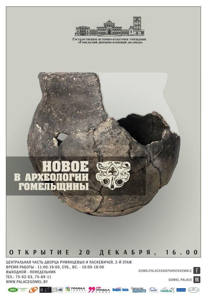 Новое в археологии Гомельщины. Выставка во дворце Румянцевых в Гомеле