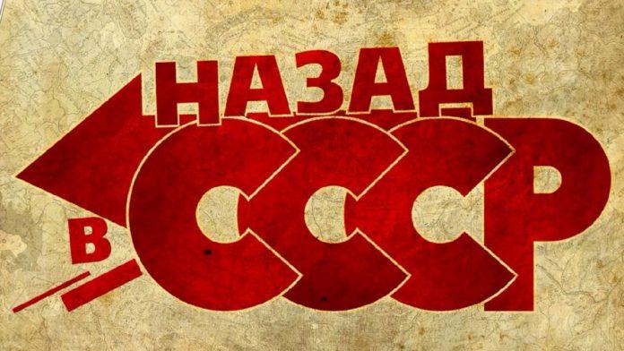 Як у раёне захоўвалі СССР