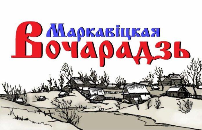 Вечар традыцыйнай культуры ў в. Маркавічы