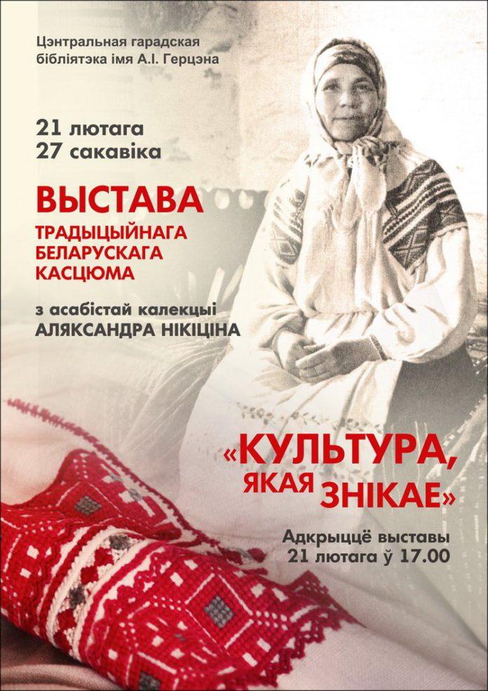 Выстава беларускі касцюм у Гомлі