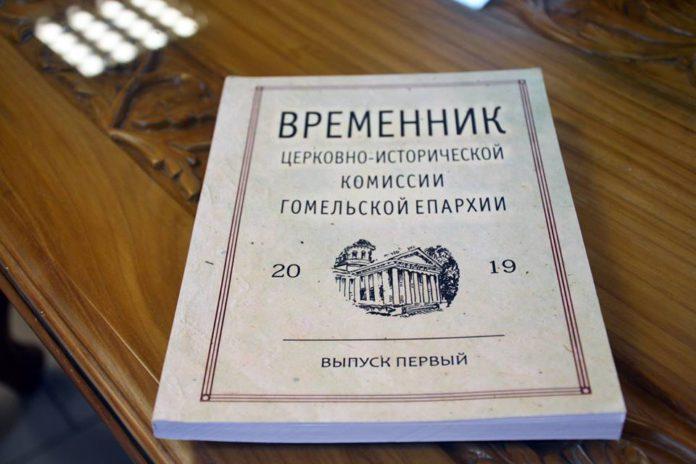 Хроніка царкоўна-гістарычнай камісіі ў Гомелі