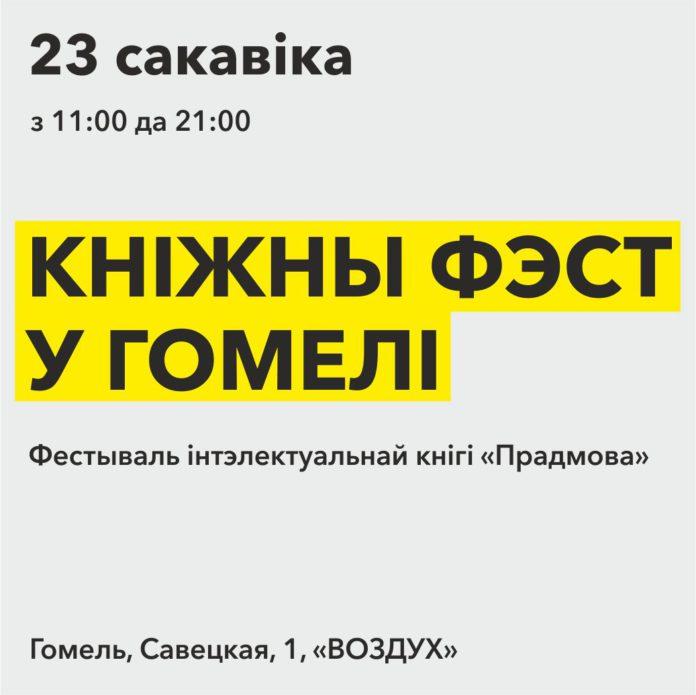 Кніжны фестываль «Прадмова» ў Гомелі