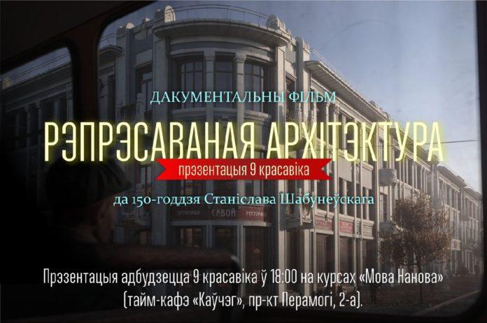 Рэпрэсаваная архітэктура фільм