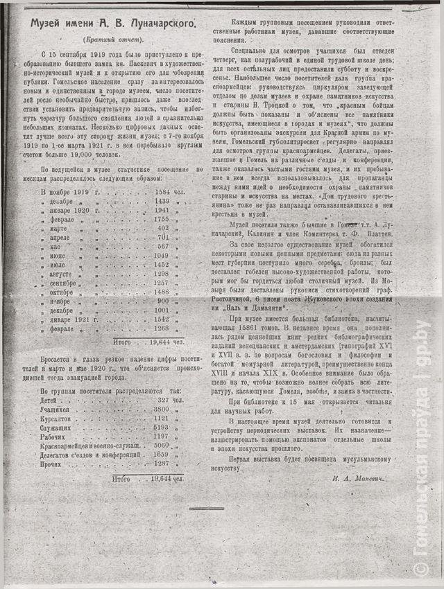 документ про гомельский дворец