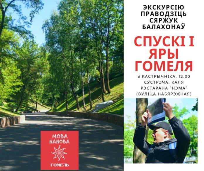 Экскурсія Сяргея Балахонава ў Гомлі