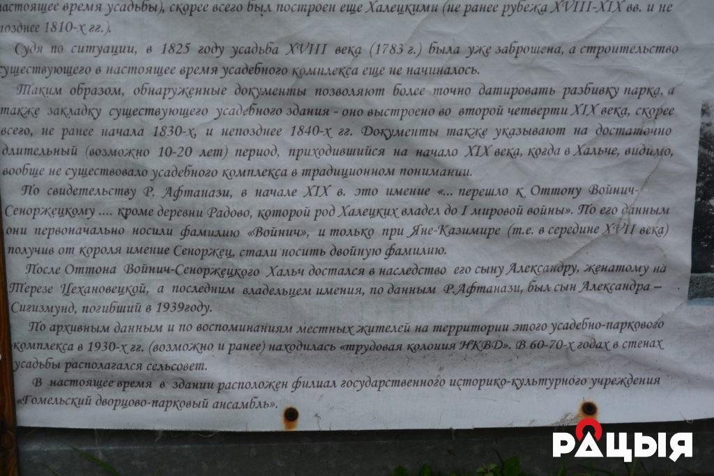 НКВД турма паведамленне ў Хальчы