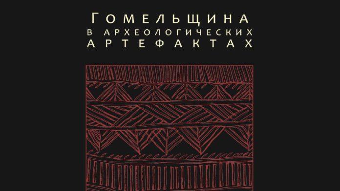 Афіша археалагічнай выстава