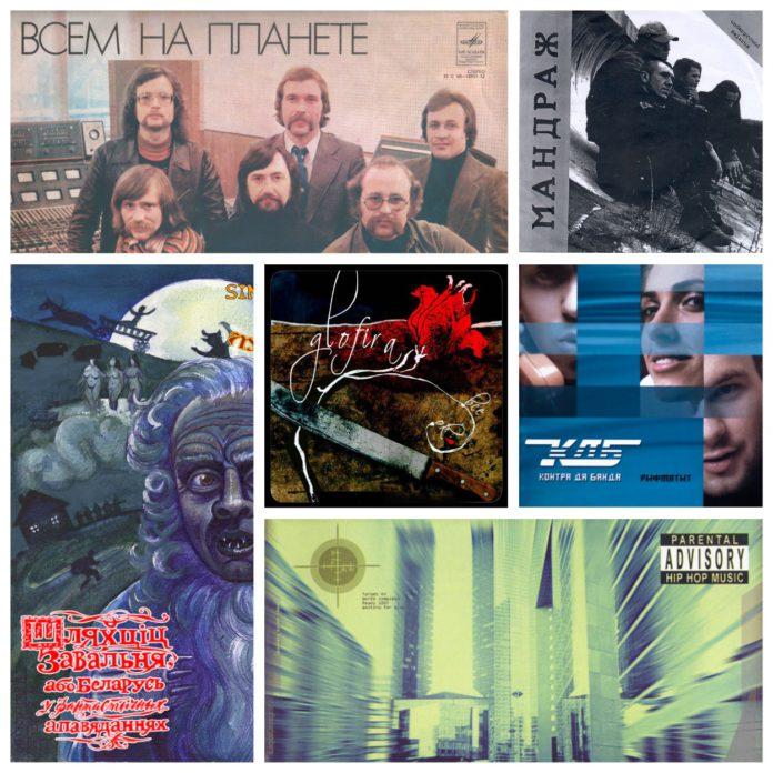 50 лучших гомельских альбомов. Часть 1