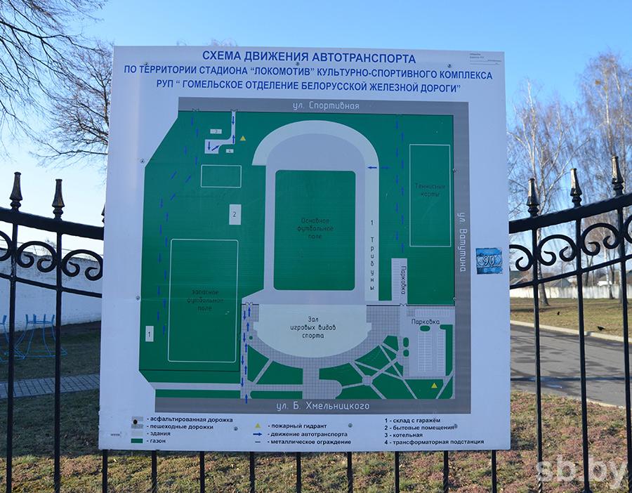 План стадиона Локомотив в Гомеле