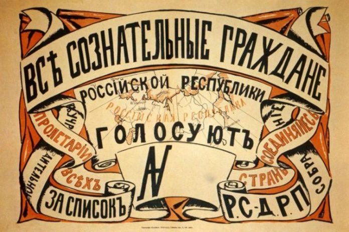 Гомельская организация РСДРП в составе украинского социал-демократического союза (спилки) в конце 1906 – весной 1909 года
